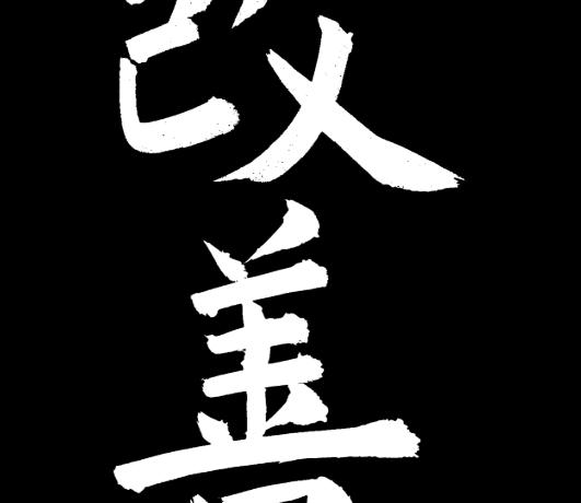 El método de mejora continua Kaizen